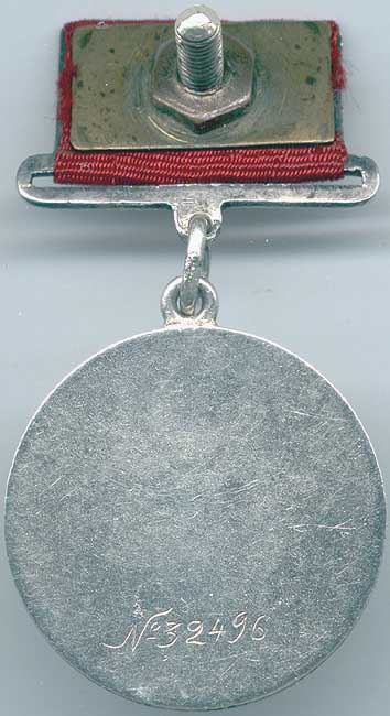Реверс медали «За боевые заслуги» на прямоугольной колодке.