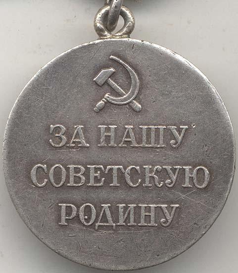 Реверс медали «Партизану Отечественной войны» I степени.
