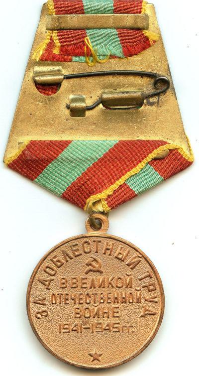 Реверс медали «За доблестный труд в Великой Отечественной войне 1941-1945 гг.»