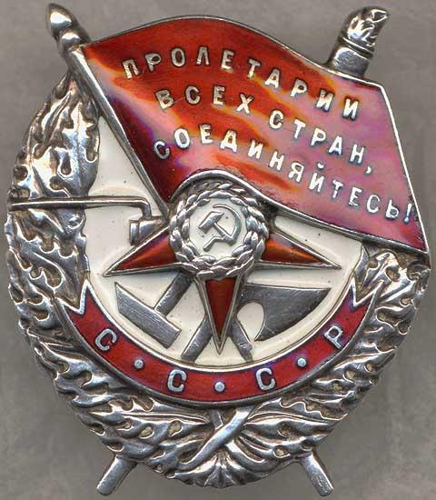 Аверс ордена Красного Знамени образца 1924 года.