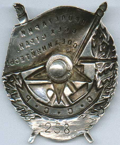 Реверс ордена Красного Знамени образца 1924 года.