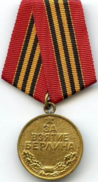 Аверс медали «За взятие Берлина».