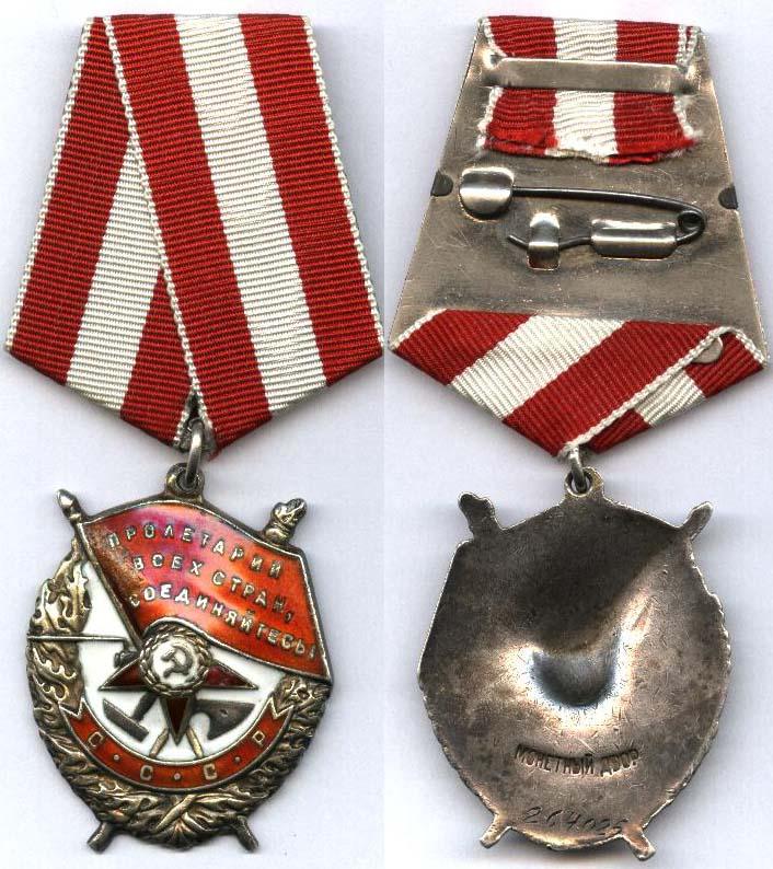 Аверс и реверс ордена Красного Знамени образца 1943 года.