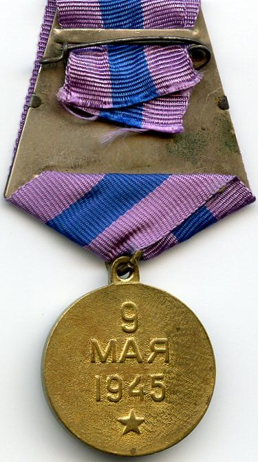 Реверс медали «За освобождение Праги».