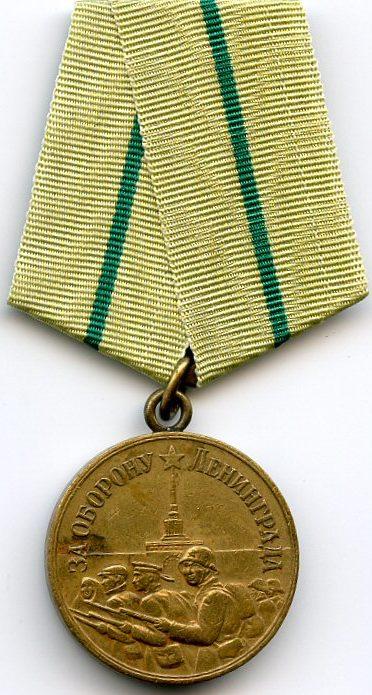 Аверс медали «За оборону Ленинграда»