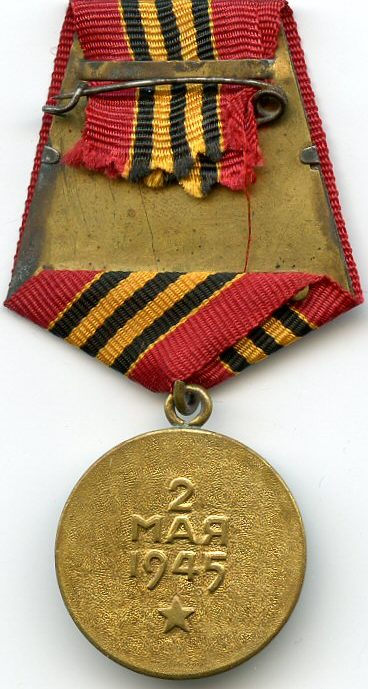Реверс медали «За взятие Берлина».