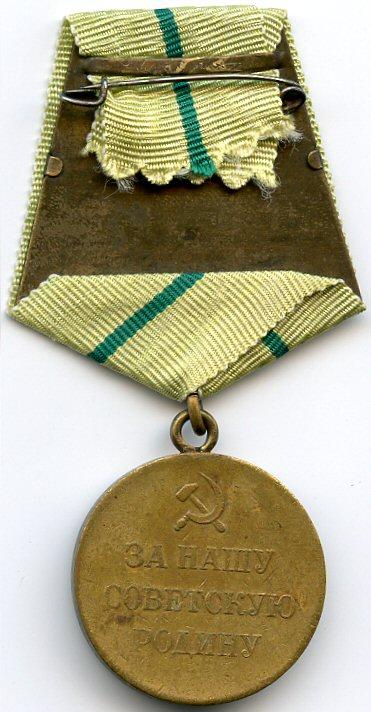 Реверс медали «За оборону Ленинграда»