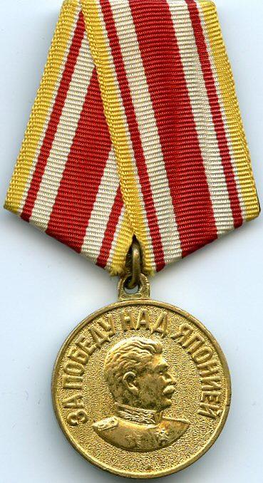 Аверс медали «За победу над Японией».