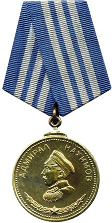 Аверс медали Нахимова.