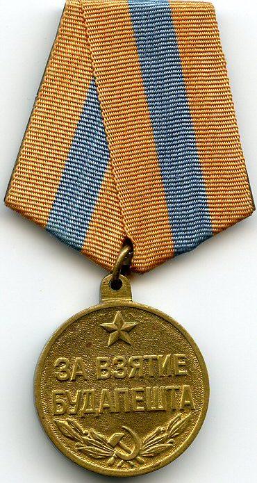 Аверс медали «За взятие Будапешта».