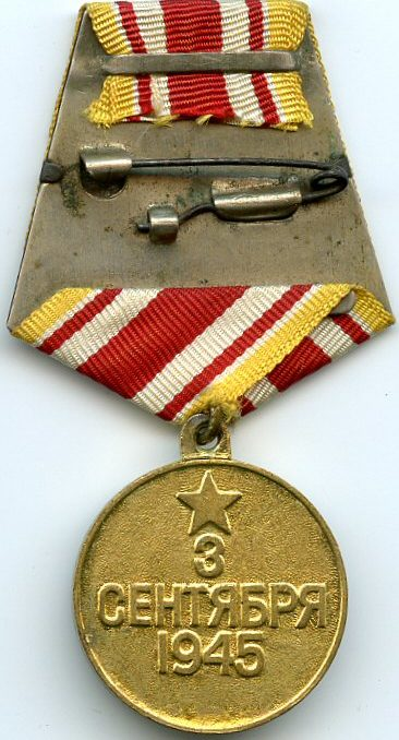 Реверс медали «За победу над Японией».
