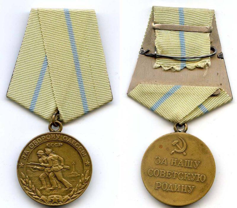 Аверс и реверс медали «За оборону Одессы».