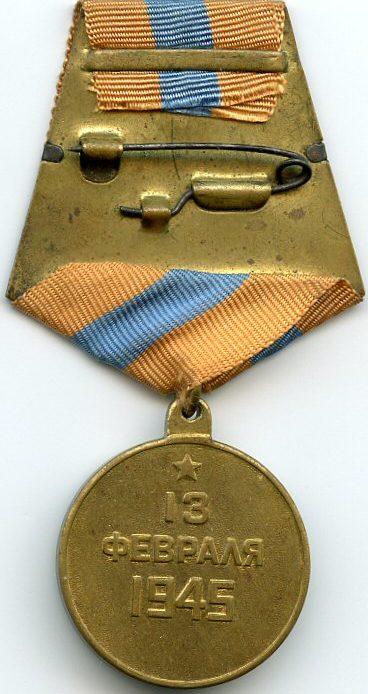 Реверс медали «За взятие Будапешта».