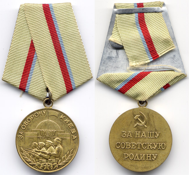 Аверс и реверс медали «За оборону Киева».