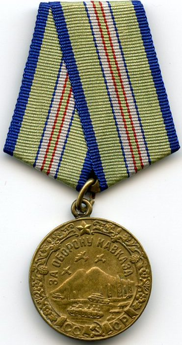 Аверс медали «За оборону Кавказа».