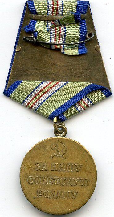 Реверс медали «За оборону Кавказа».