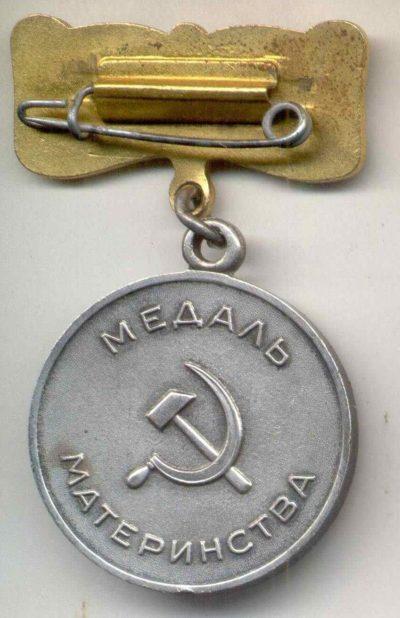 Реверс медали Материнства I степени