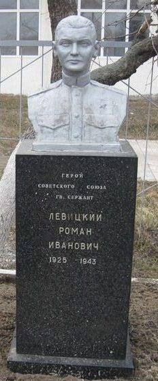 Бюст Герою Советского Союза Р.И.Левицкому