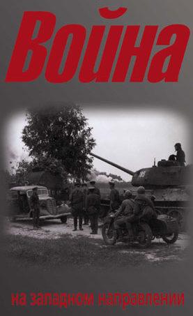 «Война на западном направлении» (6 серий)