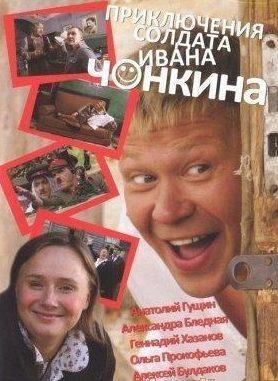 «Приключения солдата Ивана Чонкина» (8 серий)