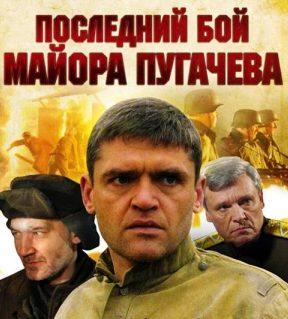«Последний бой майора Пугачева» (4 серии)