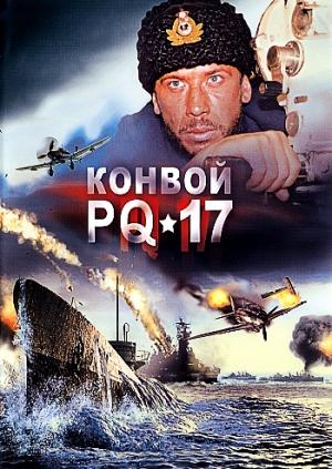 «Конвой PQ-17» (8 серий)