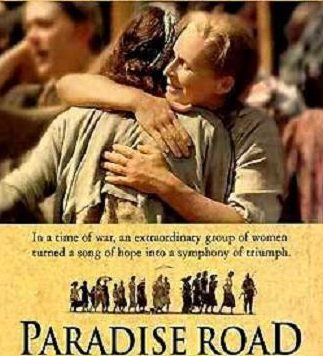 «Дорога в рай»