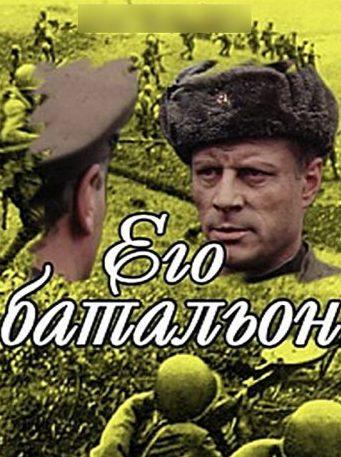 «Его батальон» (2 серии)