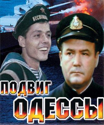 «Подвиг Одессы»