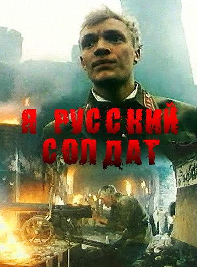 «Я - русский солдат»