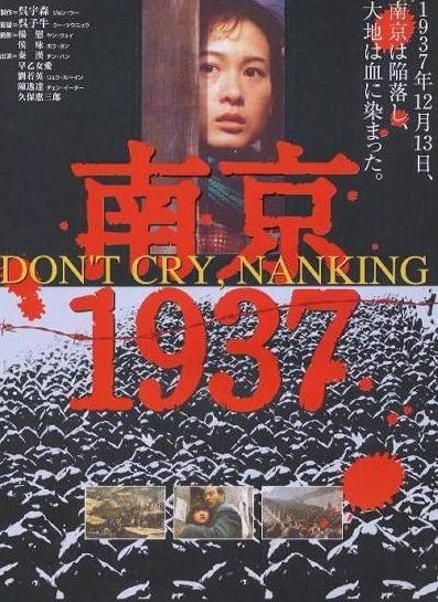 «Нанкин 1937»
