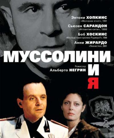 «Муссолини и я»