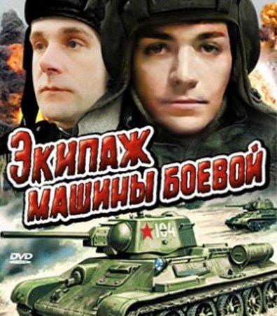 «Экипаж машины боевой»
