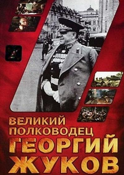 «Великий полководец Георгий Жуков»