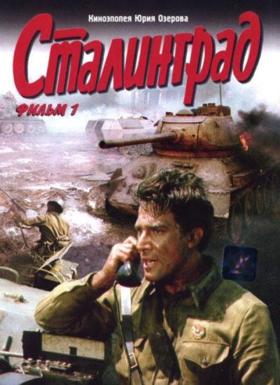 Сталинград» (2 серии)