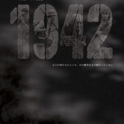 «1942»