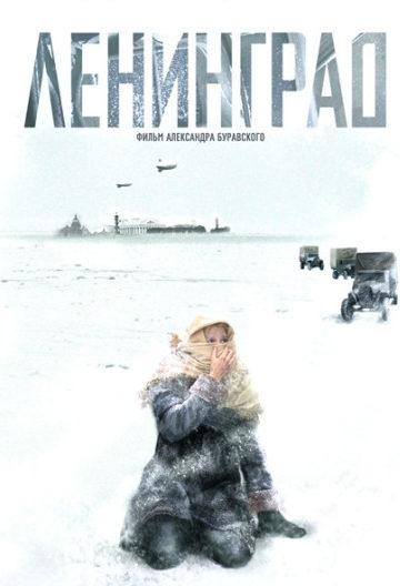 «Ленинград»