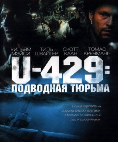 «U-429: Подводная тюрьма»