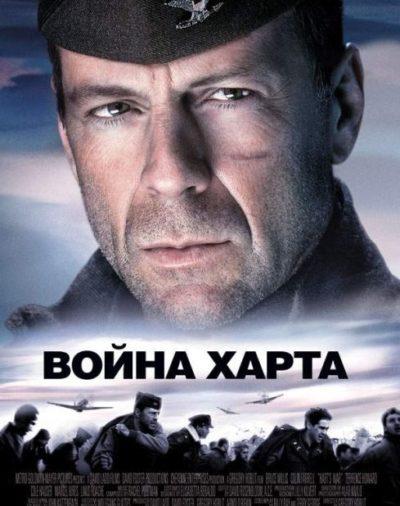 «Война Харта»