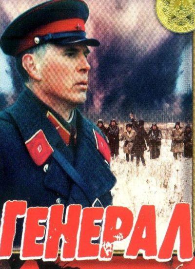 «Генерал»