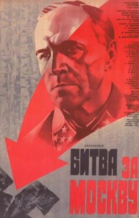 «Битва за Москву» (4 серии)