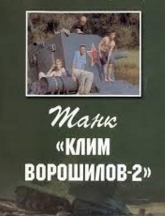 Танк «Клим Ворошилов-2»