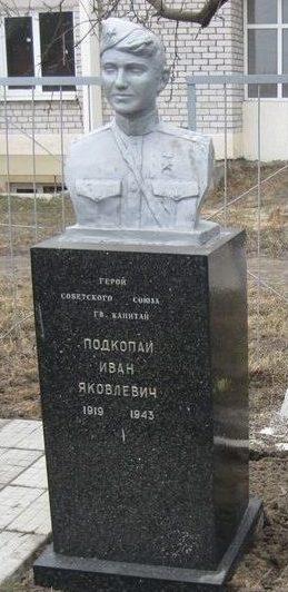 Бюст Герою Советского Союза И.Я. Подкопаю