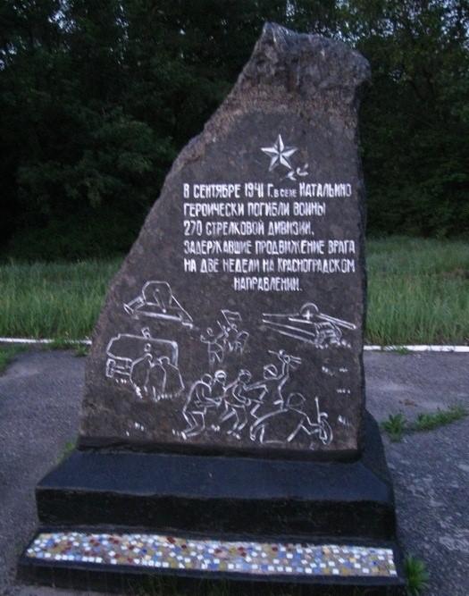 с. Наталино Красноградского р-на. Памятный знак воинам 270-й стрелковой дивизии