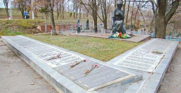 г. Изюм. Общий вид братской могилы
