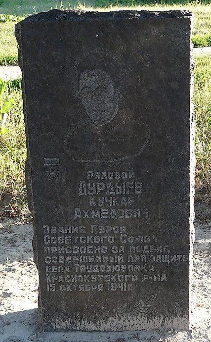 Памятник Герою Советского Союза Дурдыеву К.А.