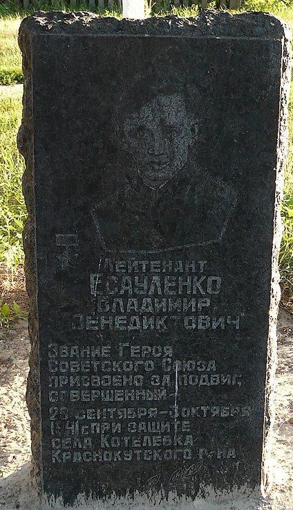 Памятник Герою Советского Союза Есауленко В.В.