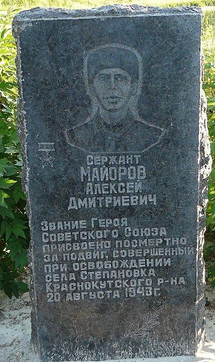 Памятник Герою Советского Союза Майорову А.Д.