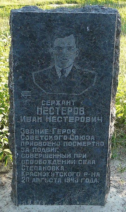 Памятник Герою Советского Союза Нестерову И.Н.