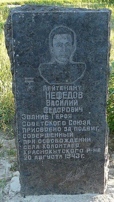 Памятник Герою Советского Союза Нефедову В.Ф.
